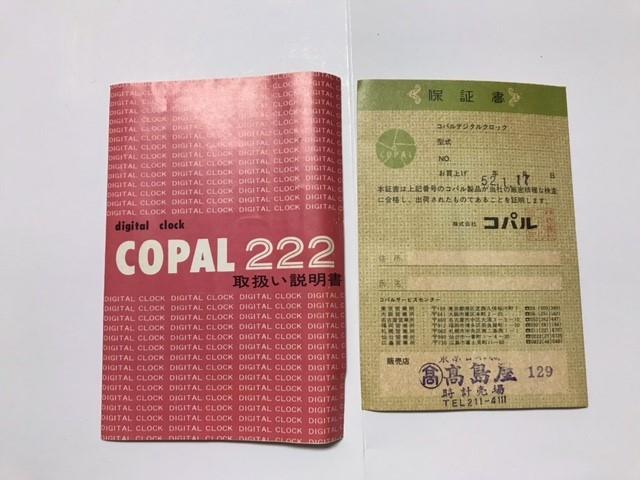 COPAL デジタルクロックコパル222 パタパタ時計 箱・取説・保証書付き 昭和 レトロ_画像9