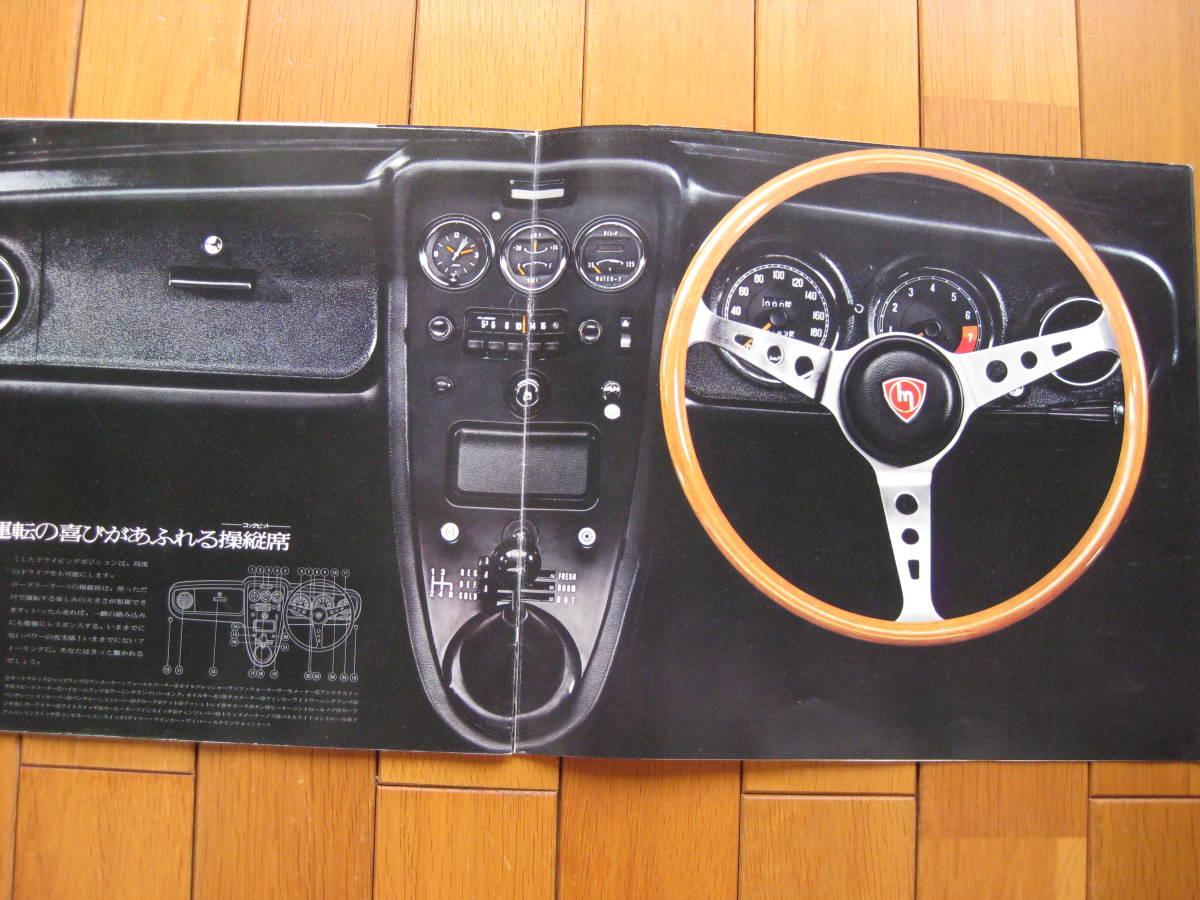 旧車カタログ マツダ ファミリア ロータリークーペ 初期版 3部セット (昭和43年 7月版)  _画像5