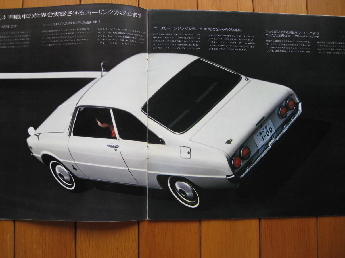 旧車カタログ マツダ ファミリア ロータリークーペ 初期版 3部セット (昭和43年 7月版)  _画像2