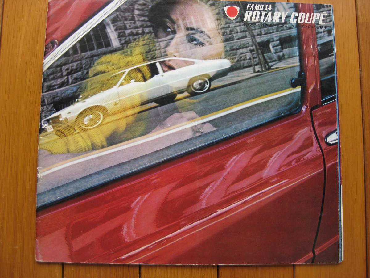 旧車カタログ マツダ ファミリア ロータリークーペ 初期版 3部セット (昭和43年 7月版)  _①表紙 ~№5迄