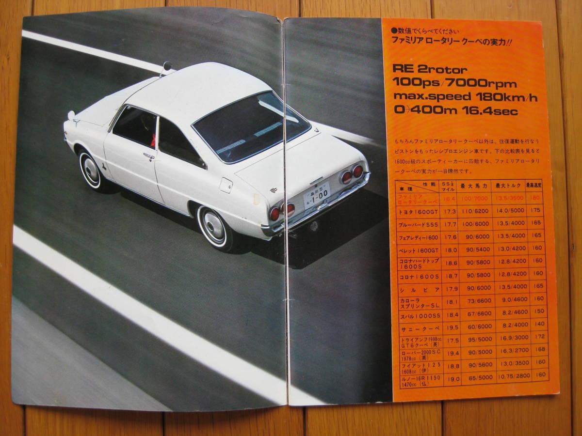 旧車カタログ マツダ ファミリア ロータリークーペ 初期版 3部セット (昭和43年 7月版)  _画像9