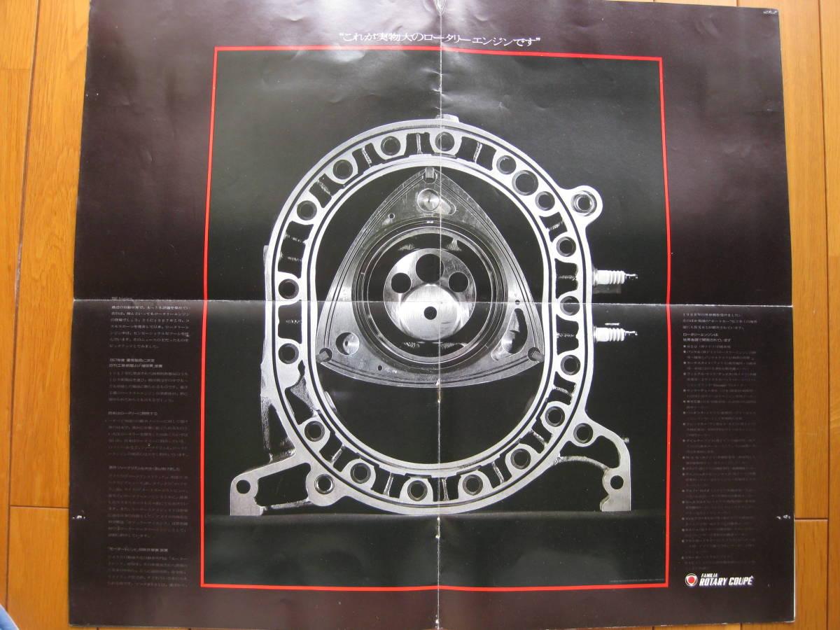 旧車カタログ マツダ ファミリア ロータリークーペ 初期版 3部セット (昭和43年 7月版)  _4ページ大