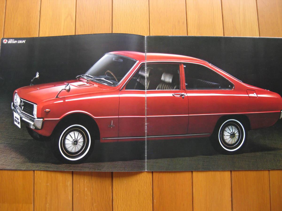 旧車カタログ マツダ ファミリア ロータリークーペ 初期版 3部セット (昭和43年 7月版)  _画像3