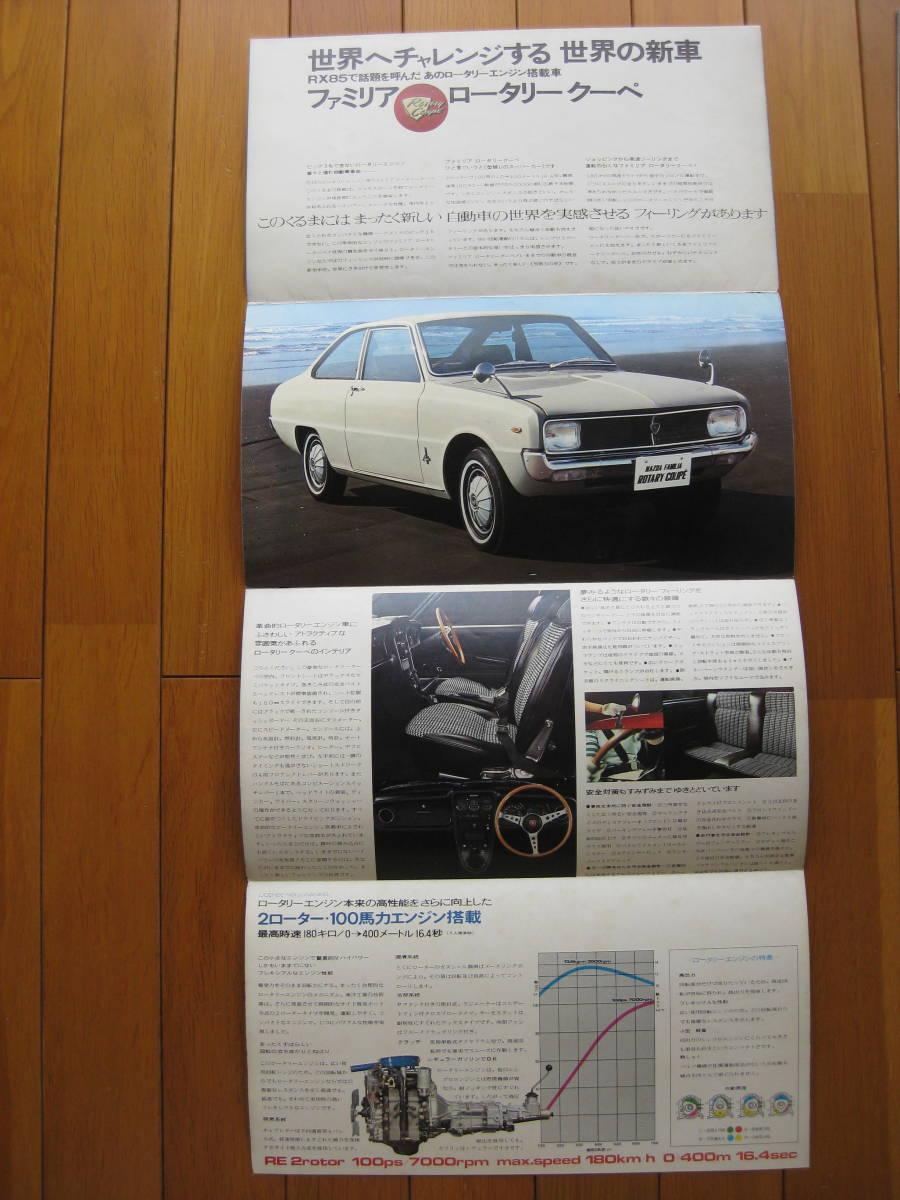 旧車カタログ マツダ ファミリア ロータリークーペ 初期版 3部セット (昭和43年 7月版)  _②反対面