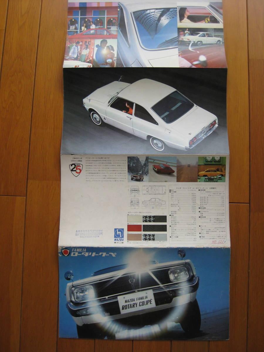 旧車カタログ マツダ ファミリア ロータリークーペ 初期版 3部セット (昭和43年 7月版)  _②4枚折り 下から2枚目下端に剥がれあり