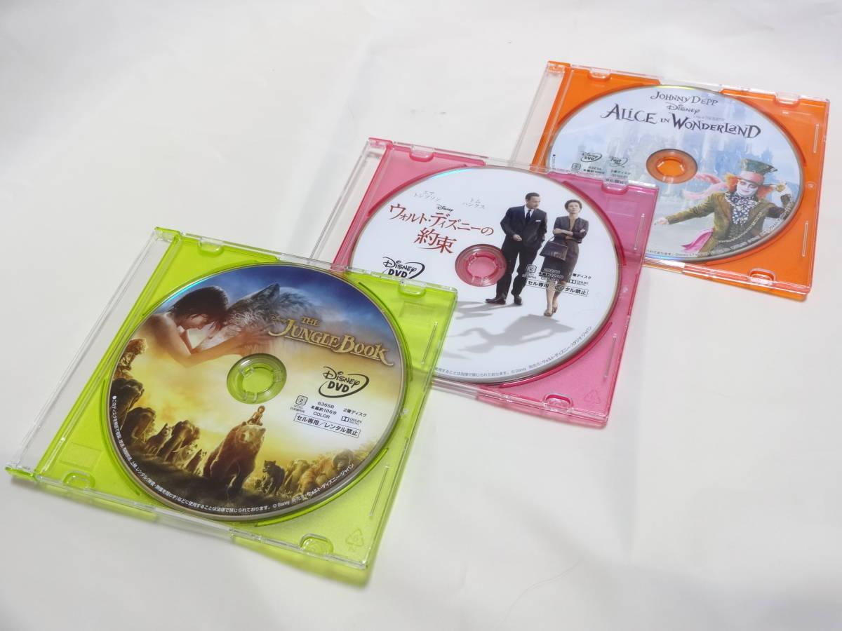 【DVD 3点セット】ジャングル・ブック/ウォルト・ディズニーの約束/アリス・イン・ワンダーランド Disney ディズニー MovieNEX【ケース付】