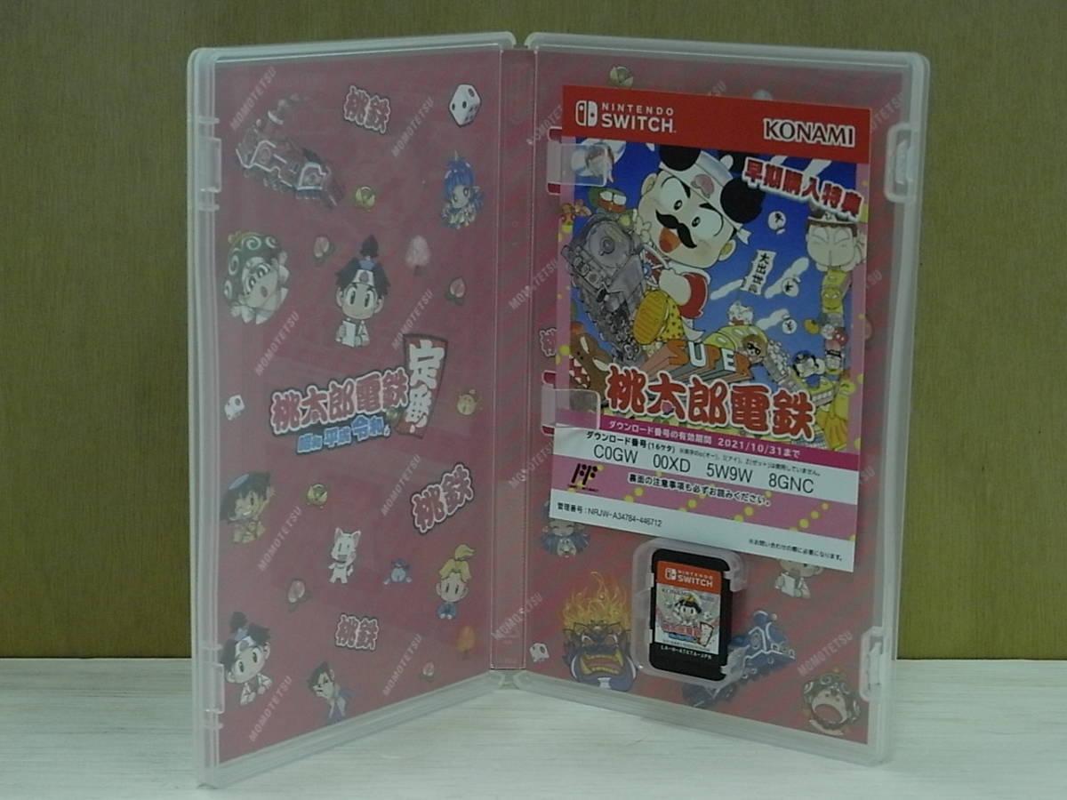 【美品】桃太郎電鉄 Nintendo Switch 昭和平成令和も定番!_画像3