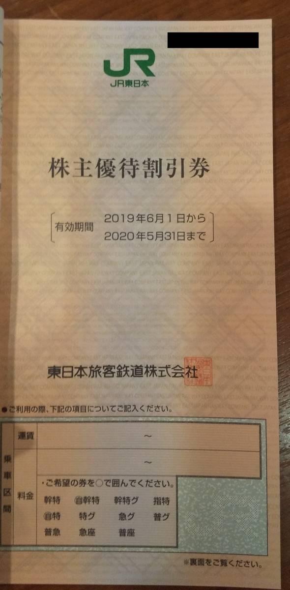 ■JR東日本(株主優待2割引券)3枚セット(有効期限20年5月末→21年5月末延長)【送料込】■ _画像2
