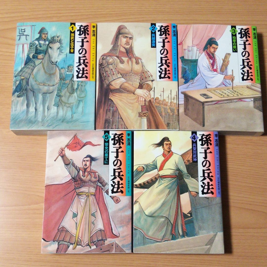 文庫「孫子の兵法 1-5巻」全巻セット  李志清