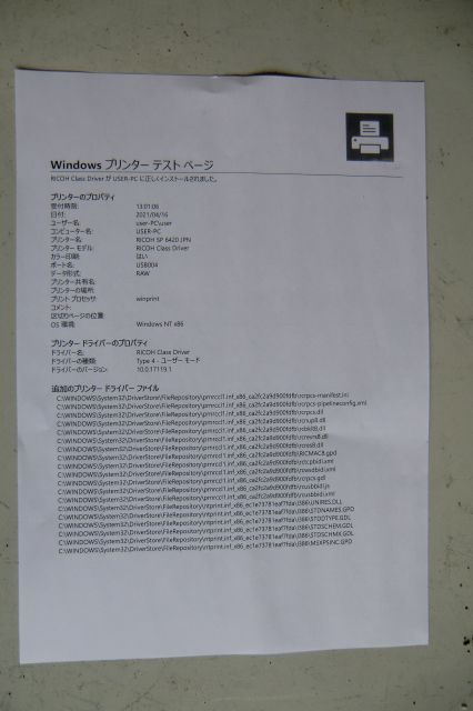 ◆中古レーザープリンタ《RICOH IPSiO SP6420》トナー/ドラムなし◆_画像8
