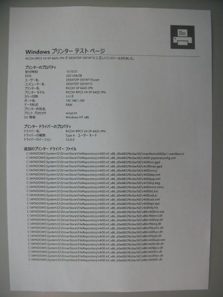 ★中古レーザープリンタ【RICOH SP6420】中古使用済みトナー/ドラム付き★_画像7