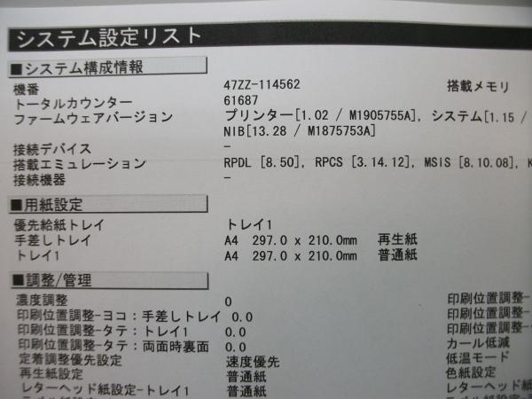 ★中古レーザープリンタ【RICOH SP6420】中古使用済みトナー/ドラム付き★_画像5