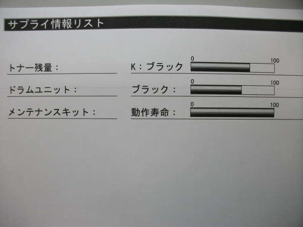 ★中古レーザープリンタ【RICOH SP6420】中古使用済みトナー/ドラム付き★_画像6
