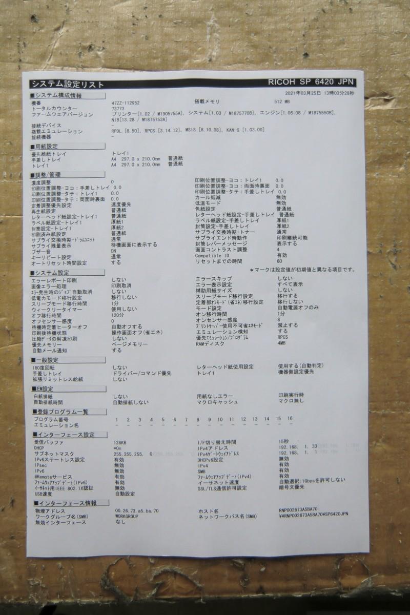 ◆中古レーザープリンタ《RICOH IPSiO SP6420》トナー/ドラムなし◆_画像5