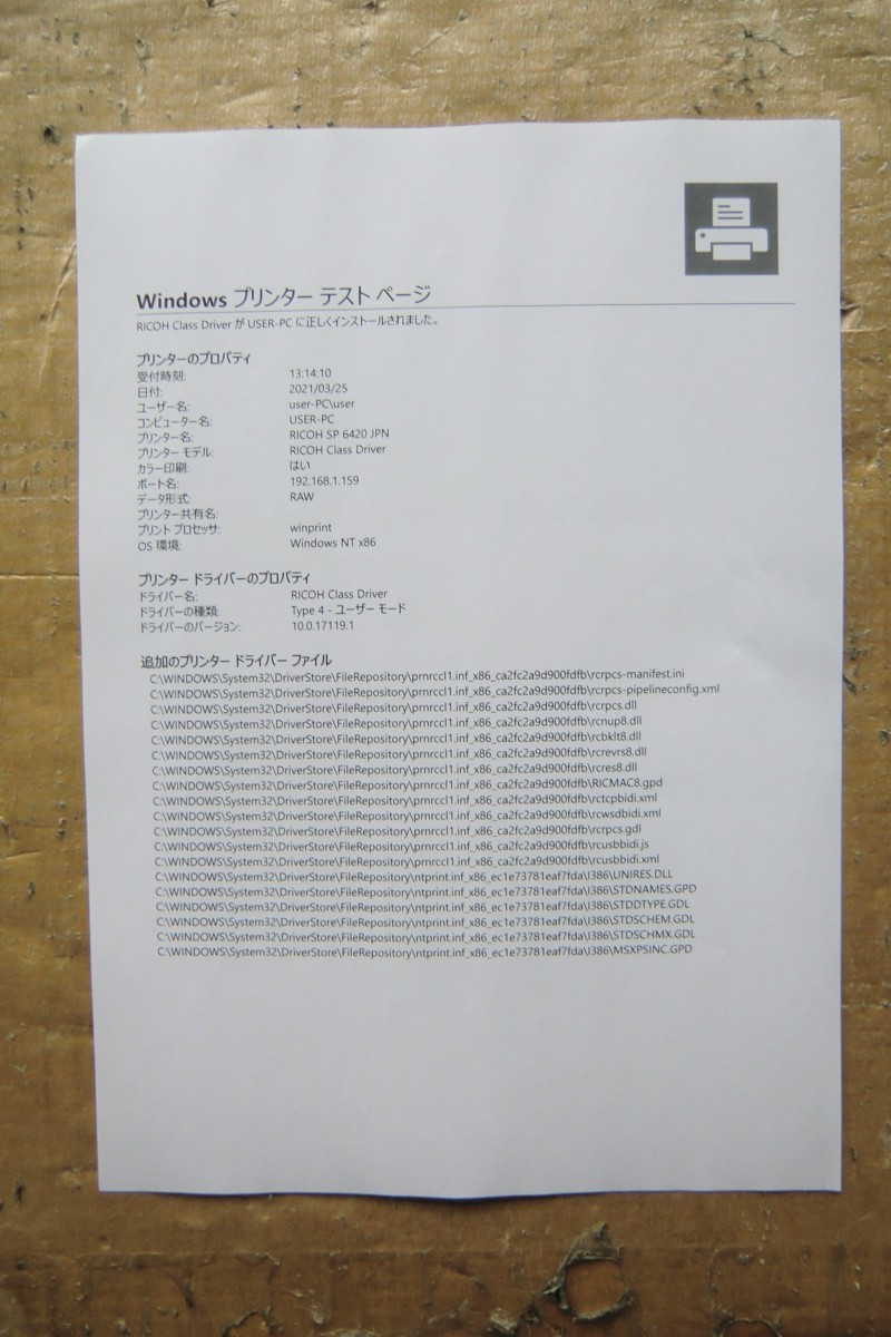 ◆中古レーザープリンタ《RICOH IPSiO SP6420》トナー/ドラムなし◆_画像7