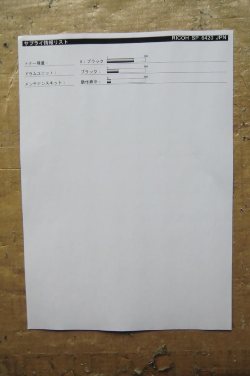 ◆中古レーザープリンタ《RICOH IPSiO SP6420》トナー/ドラムなし◆_画像6