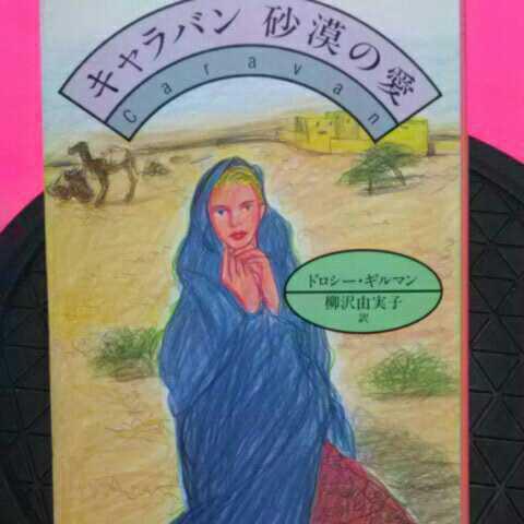 開運招福!★B04★ねこまんま堂★まとめお得★ キャラバン砂漠の愛ドロシーギルマン_画像1