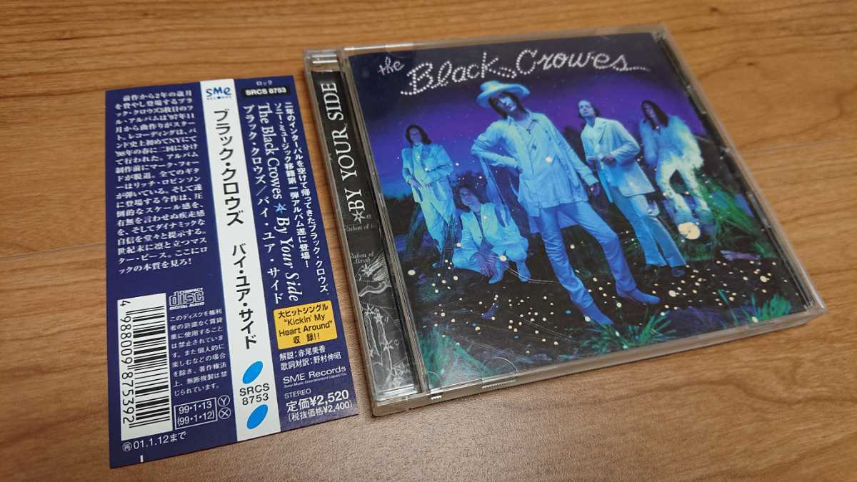 The Black Crowes / ザ・ブラック・クロウズ By Your Side 国内盤 帯・ステッカーあり