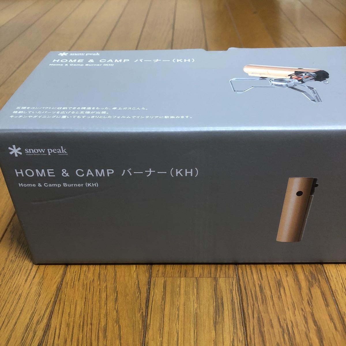 完売★新品 snow peak スノーピーク HOME&CAMP バーナー カーキ ソロキャンプ 卓上ガスコンロ CB缶 テント