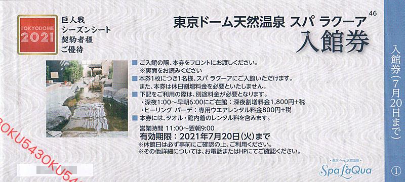 【即決】東京ドーム スパラクーア 入館券 土日割増料金なし ♪複数あり_画像1
