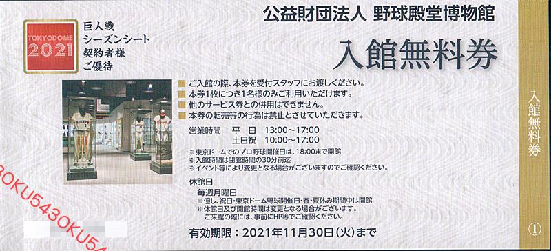 【即決】東京ドーム 野球殿堂博物館 入館無料券 5枚♪おまけ3枚付き_画像1