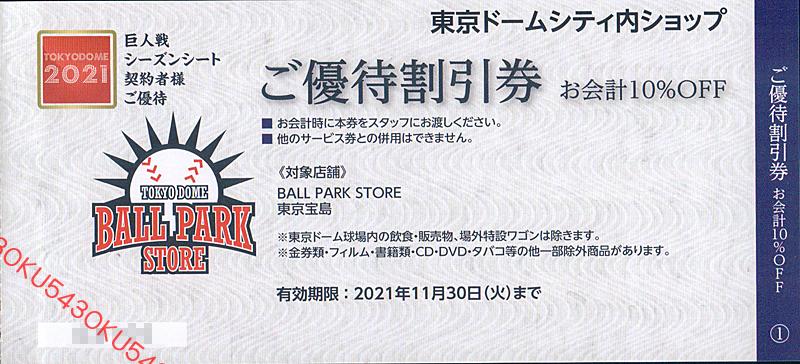 【即決】東京ドーム 野球殿堂博物館 入館無料券 5枚♪おまけ3枚付き_画像3