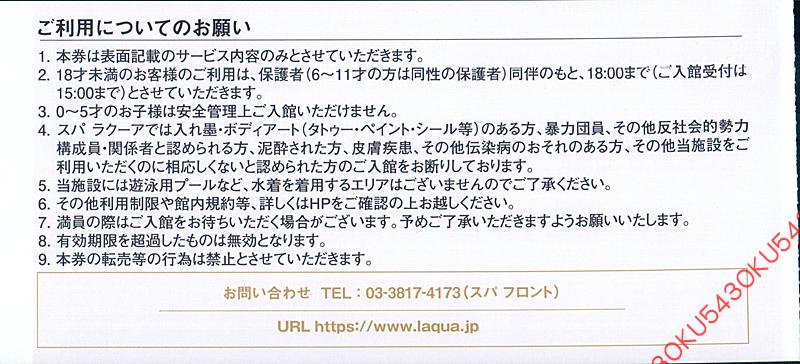 【即決】東京ドーム スパラクーア 入館券 土日割増料金なし ♪複数あり_画像2