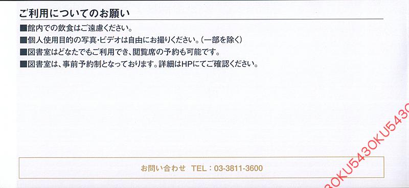 【即決】東京ドーム 野球殿堂博物館 入館無料券 5枚♪おまけ3枚付き_画像2
