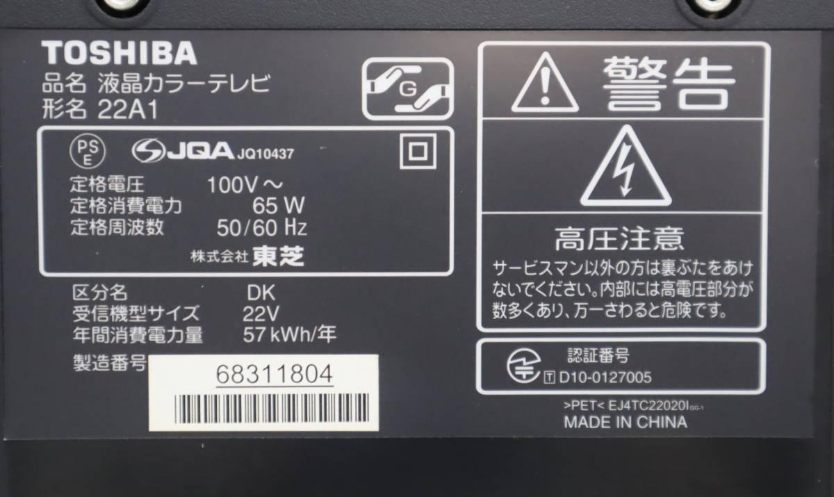 ▽22インチ|22V型 ハイビジョン液晶テレビ|TOSHIBA REGZA 東芝レグザ 22A1|寝室・子供部屋などに! ■H7633_画像8