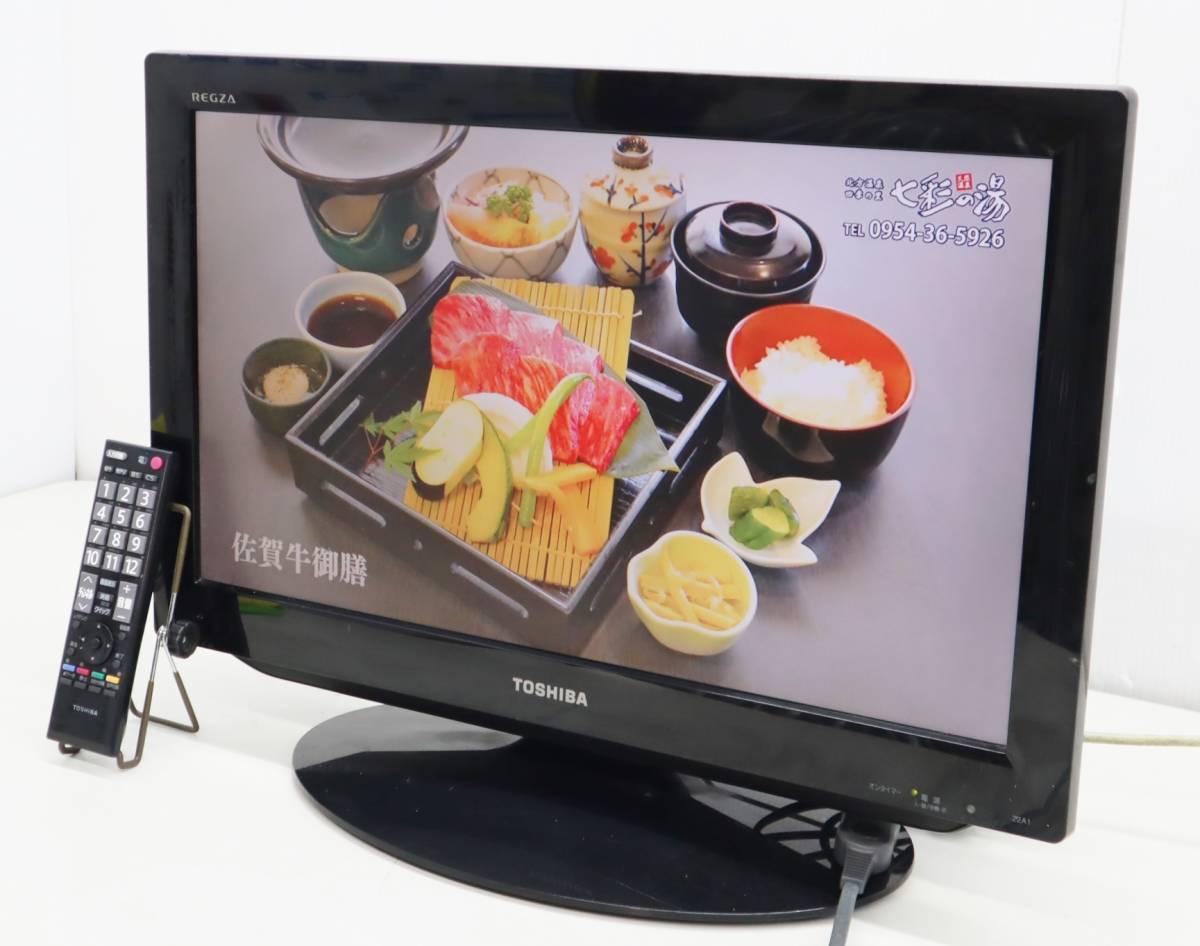 ▽22インチ|22V型 ハイビジョン液晶テレビ|TOSHIBA REGZA 東芝レグザ 22A1|寝室・子供部屋などに! ■H7633_画像2