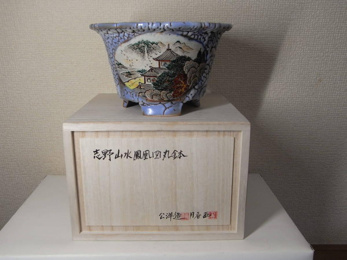 【雅】月香親子合作鉢 窓絵山水鳳凰図丸鉢