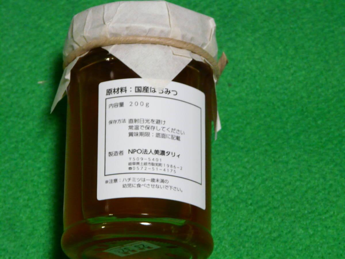 国産天然ハチミツ  百花 200g_画像2