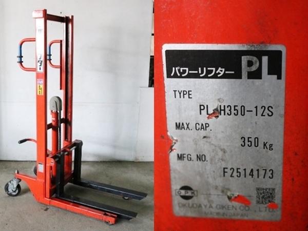 TB526パワーリフター OPK PL-H350-12S◇350K/ハンドリフト/油圧リフト/手押し式/工業系/店舗用/業務用/台車/中古/古道具タグボート_画像1