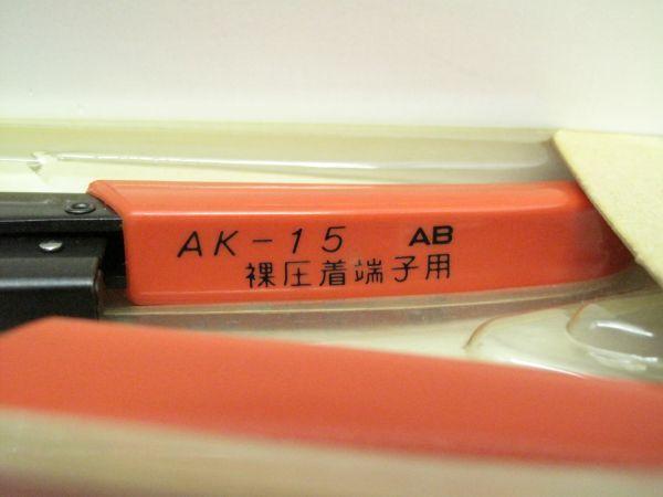圧着工具 ロブスター LOBSTER AK-15 AB 裸圧着端子用 使用範囲 1.25、2、5.5、8_画像5