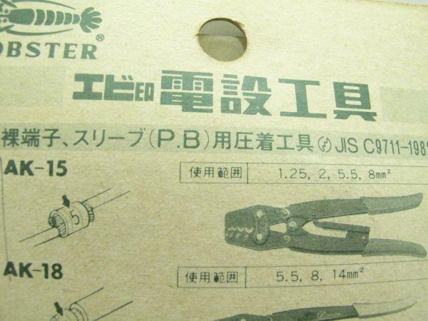 圧着工具 ロブスター LOBSTER AK-15 AB 裸圧着端子用 使用範囲 1.25、2、5.5、8_画像7