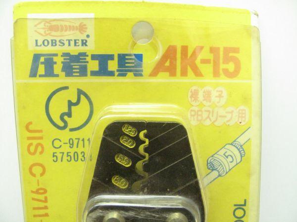 圧着工具 ロブスター LOBSTER AK-15 AB 裸圧着端子用 使用範囲 1.25、2、5.5、8_画像4