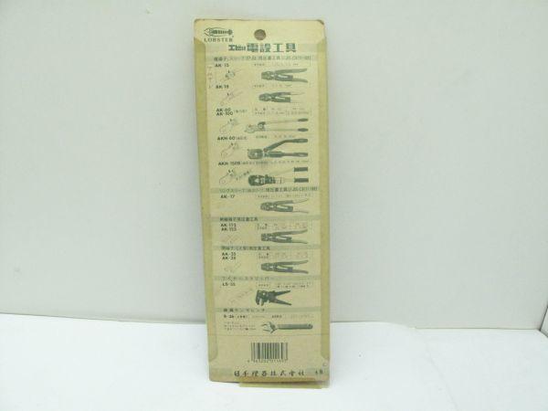 圧着工具 ロブスター LOBSTER AK-15 AB 裸圧着端子用 使用範囲 1.25、2、5.5、8_画像8
