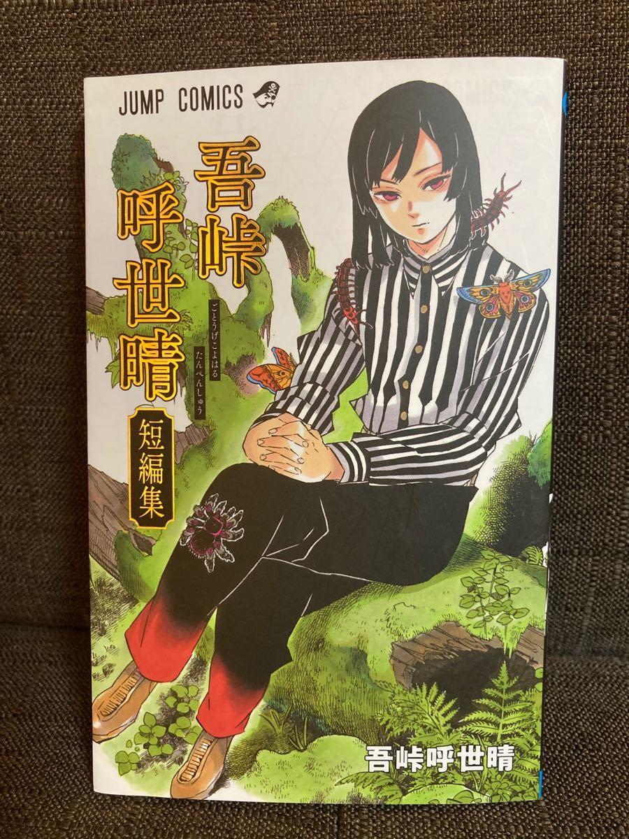 吾峠呼世晴短編集 (書籍) [集英社] 鬼滅の刃 ジャンプコミックス JC WJ 週間少年ジャンプ