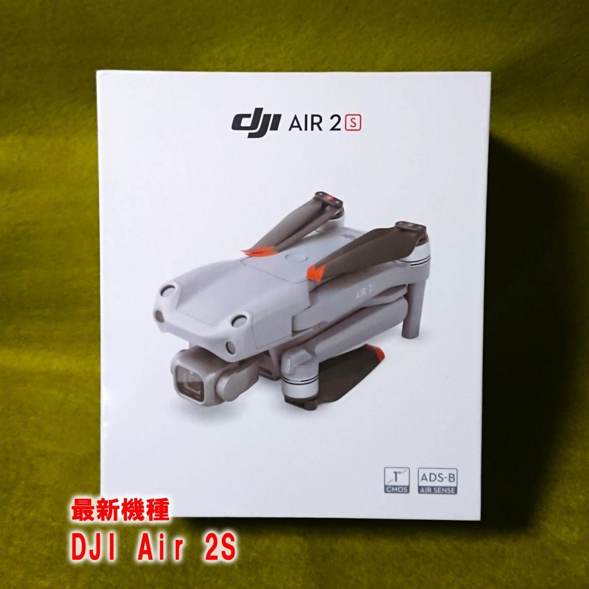 新品最新機種 DJI Air 2S(Mavic Air 2 後継機)