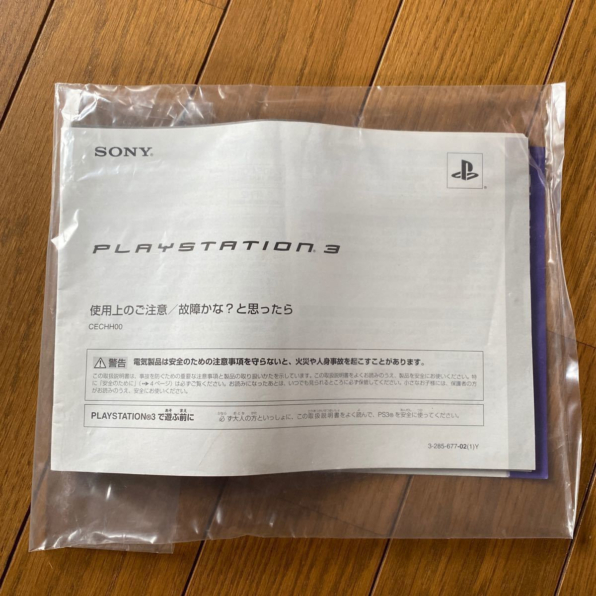 PS3本体 プレイステーション3 初期型 CECHH00 【ジャンク品】