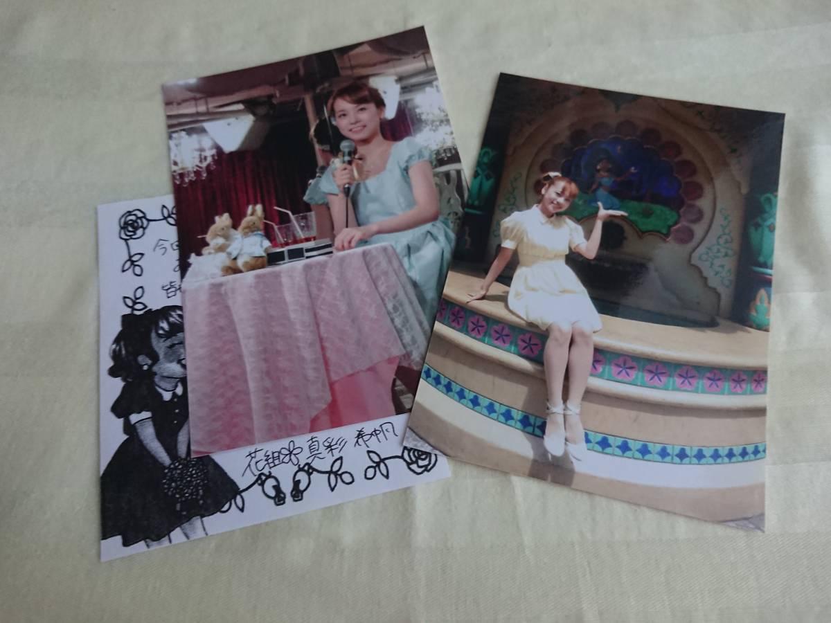 宝塚雪組◆真彩希帆◆花組「エリザベート-愛と死の輪舞-」お茶飲み会写真2枚メッセージ◆