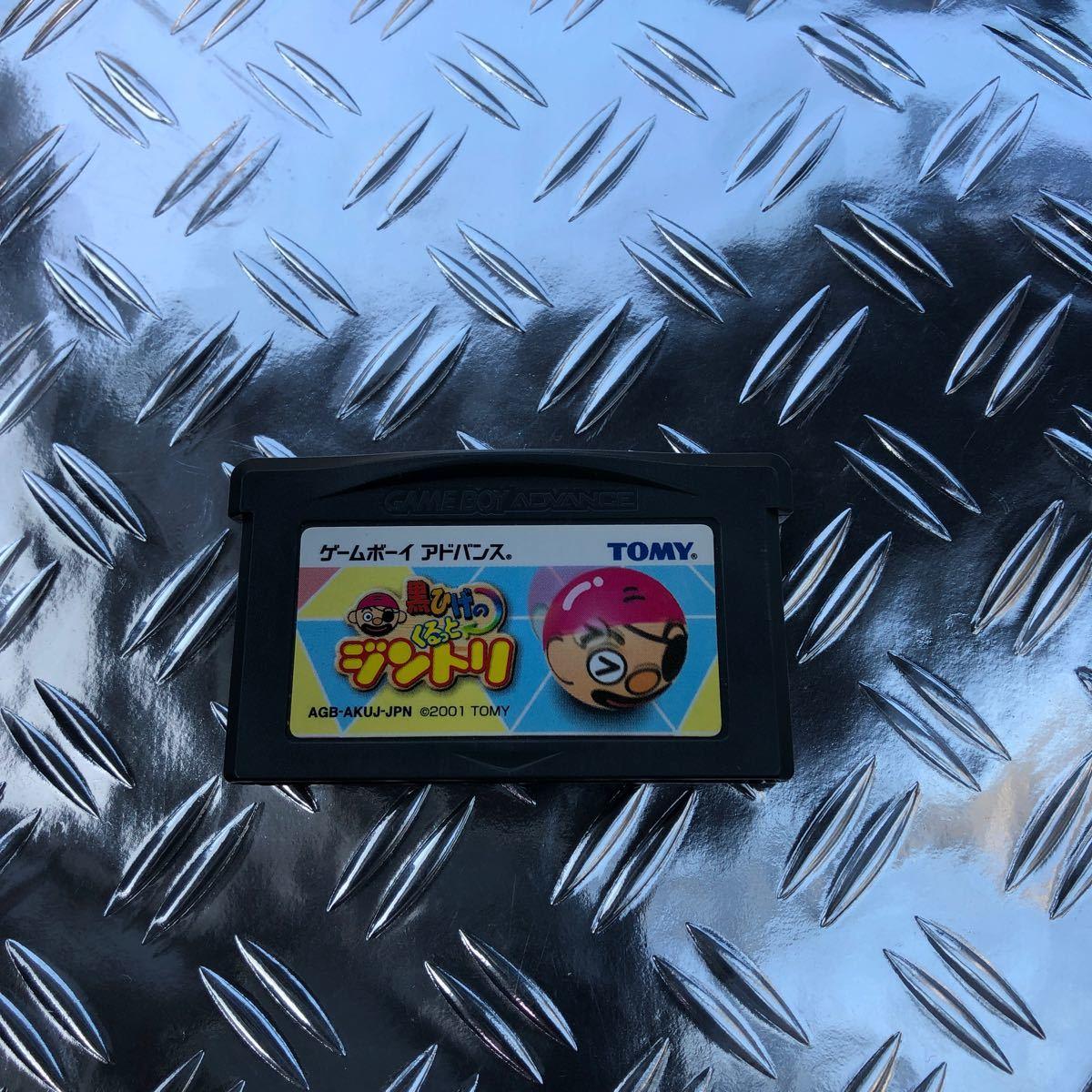 ゲームボーイアドバンス ソフト GBA  TOMY 黒ひげのくるっとジントリ