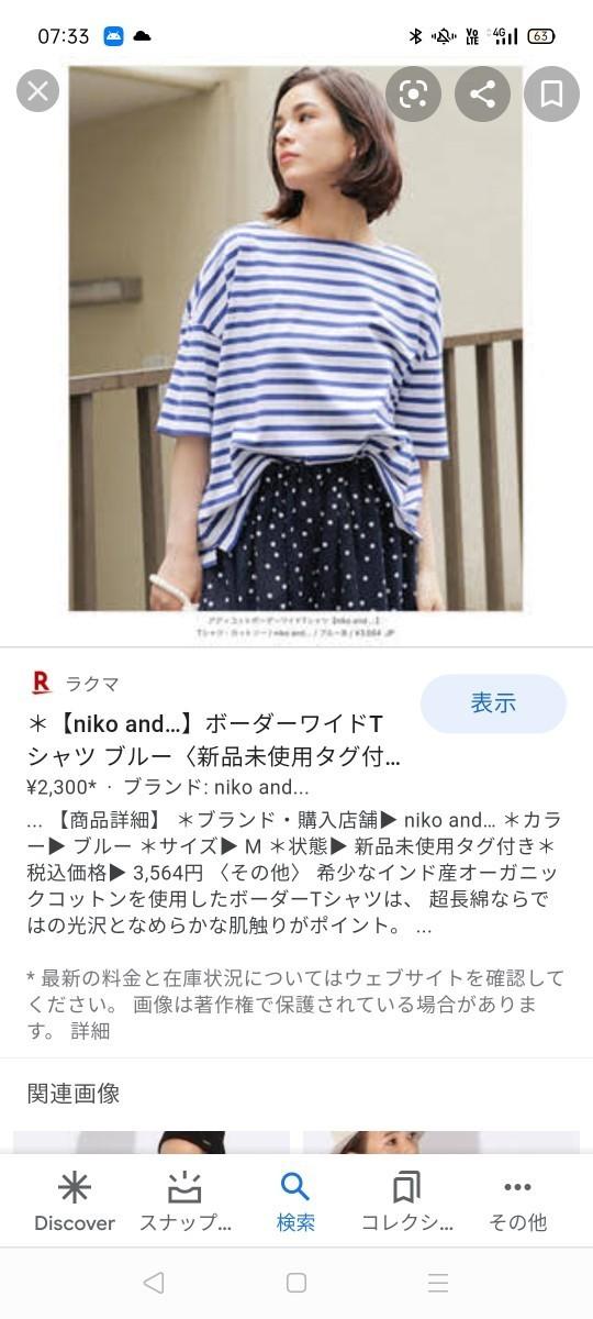 niko and...  ニコアンド アディコットボーダーワイドTシャツ ブルー Mサイズ ゆるダホ 夏の大定番!