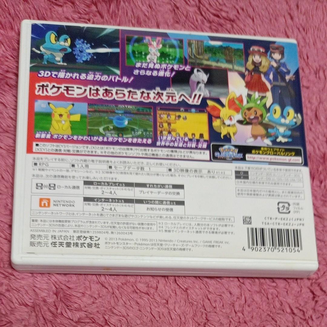 ニンテンドー3DSソフト ポケットモンスターY