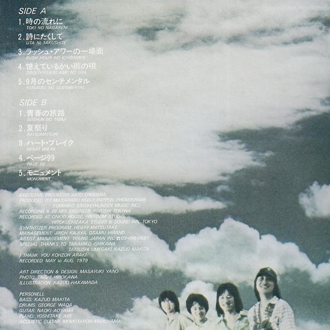 帯付LP☆中村行延 PAGE FIRST(日本フォノグラム PHILIPS S-7089 ...