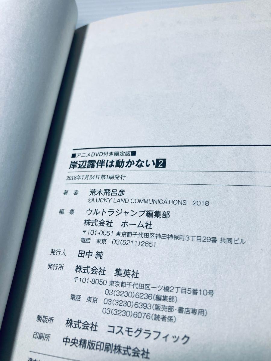 全巻初版 岸辺露伴は動かない 1 2 アニメDVD同梱版 ジョジョリオン 集英社