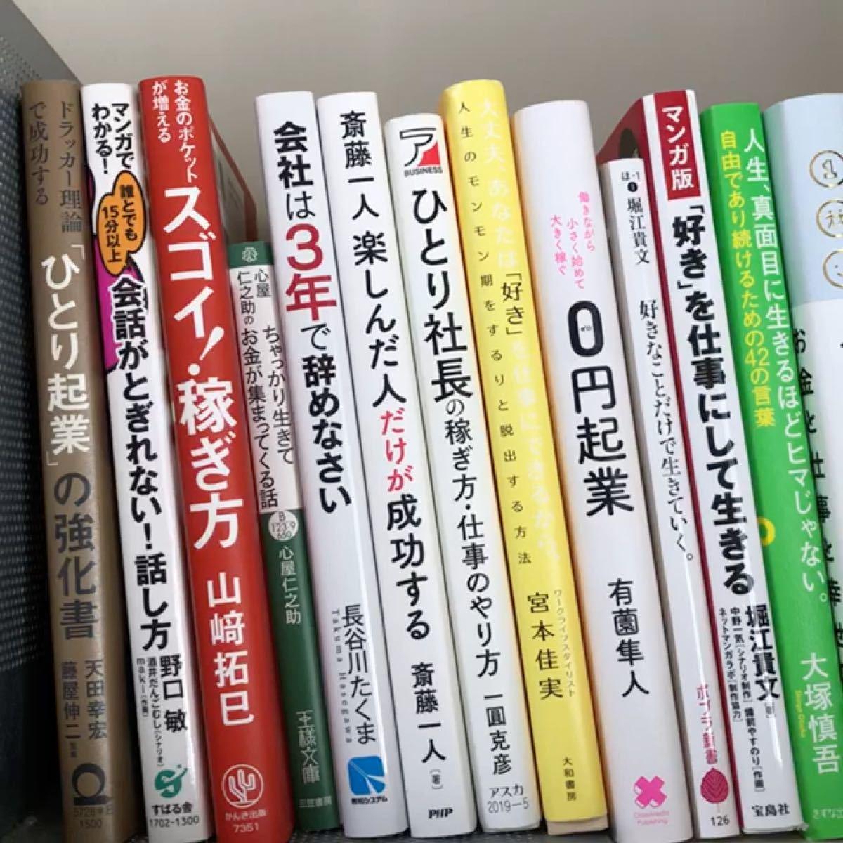 【値下げしました/選べる3冊セット】自己啓発、ビジネス本