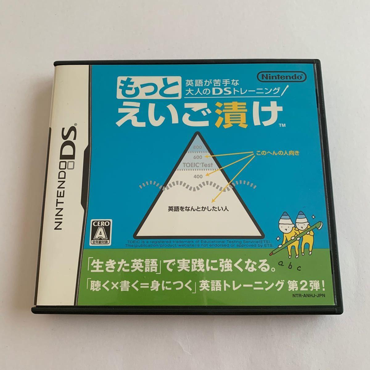 英語が苦手な大人のDSトレーニング もっとえいご漬け 任天堂DSゲームソフト