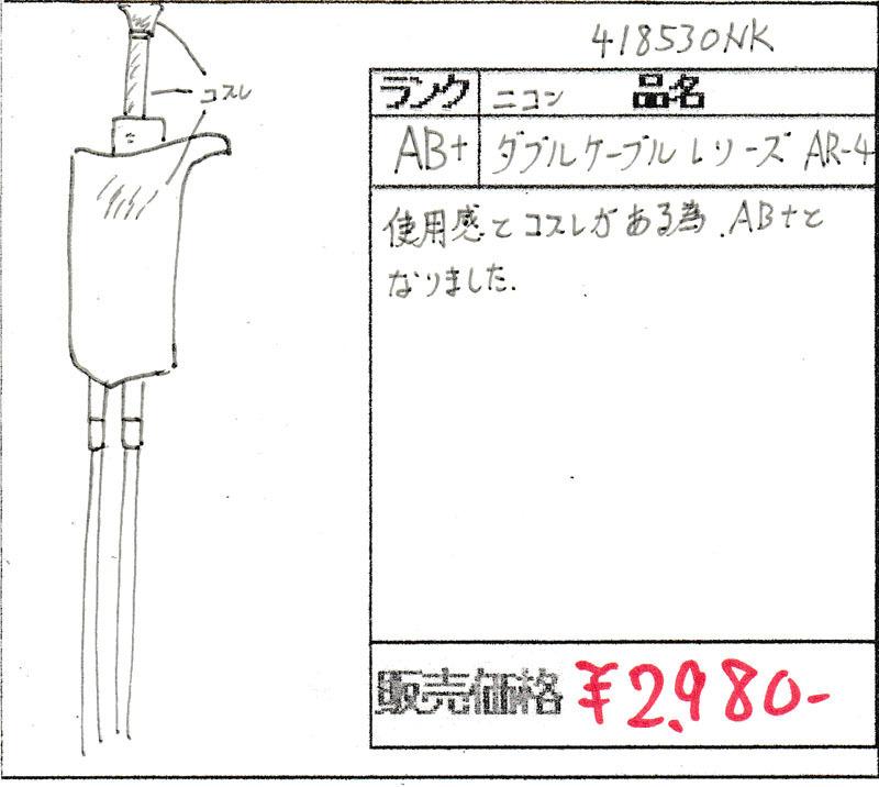 良品プラス ニコン  ダブルケーブルレリーズAR-4 _画像8