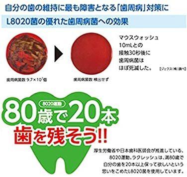 6個 【まとめ買い】ラクレッシュL8020菌マウスウォッシュ【×6個】_画像2